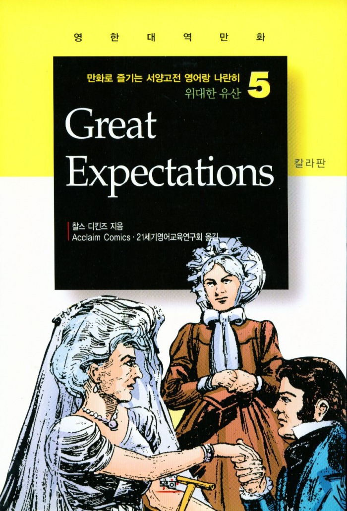 critical essay great expectations Charles dickens set great expectations during the time that england was becoming a wealthy world power critical essays the use of the serial form.